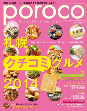 Poroco_cover1409_7