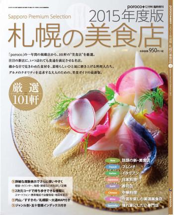 Bishoku_cover2015bol_3