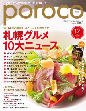 Poroco_cover1412jol
