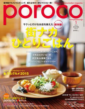 Poroco_cover1501g1ol