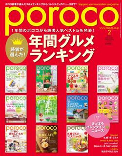 Poroco_cover1502_2