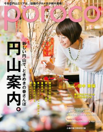 Poroco_cover1505