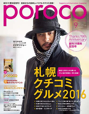 Poroco_cover1609web