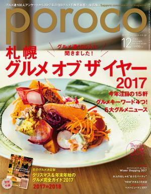Poroco_cover1712