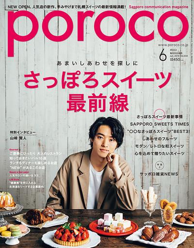 Poroco_cover1806s_2