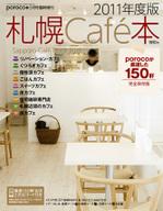 Cafe2011_2