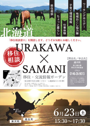 Urasama_soudanmin