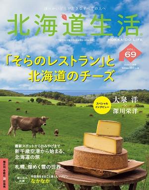 Hokkaidolife_cover