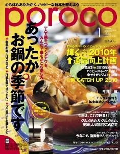 Poroco1001_cover