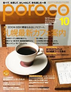 Poroco1010_2