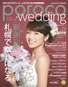 Poroco_wedding_3
