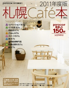 Cafe2011