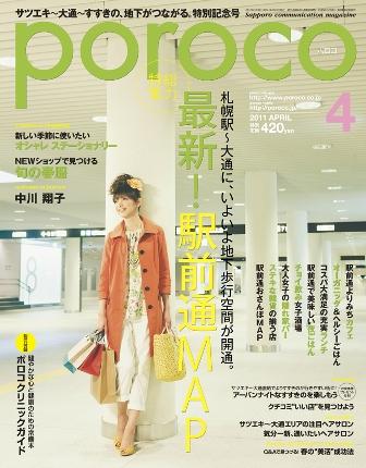 Poroco1104