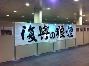 Fukkounoroshi_