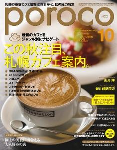 Poroco1110web