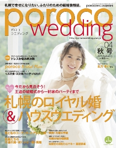 Poroco_wedding04
