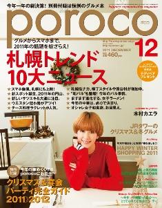 Poroco1112web