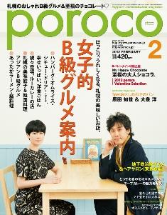 Poroco1202web