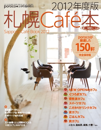 Cafe2012_2