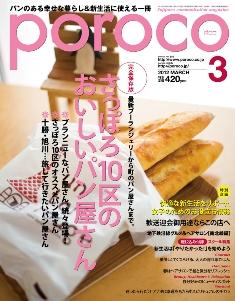 Poroco1203_2