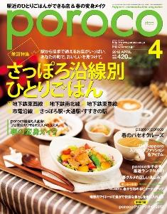 Poroco1204web