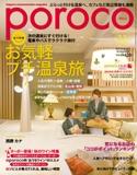 Poroco1211