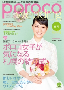 Poroco_wedding10