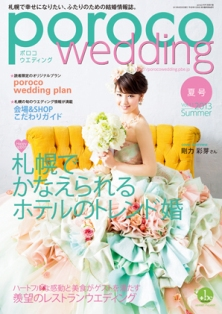 Poroco_wedding11