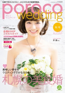Poroco_wedding12