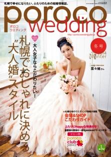 Poroco_wedding13