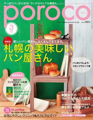 Poroco1403