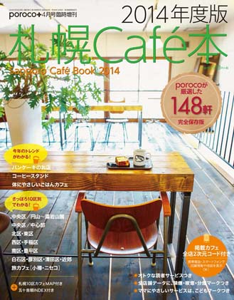 14cafe_coverhol