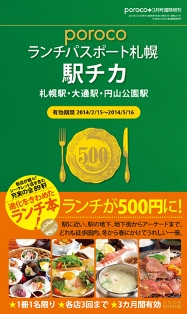 Lunch_ekichikacover_9