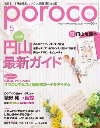 Poroco_cover1405