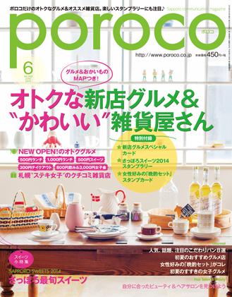 Poroco_cover1406