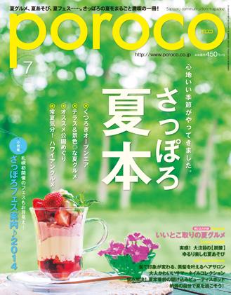 Poroco_cover1407