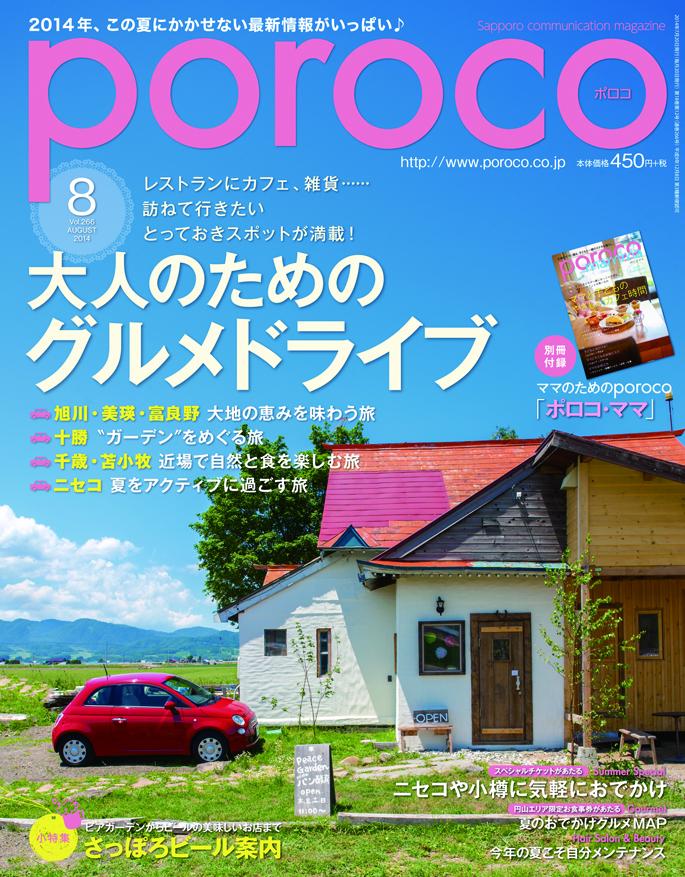 Poroco_cover1408