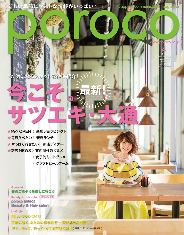 Poroco_cover1504_2