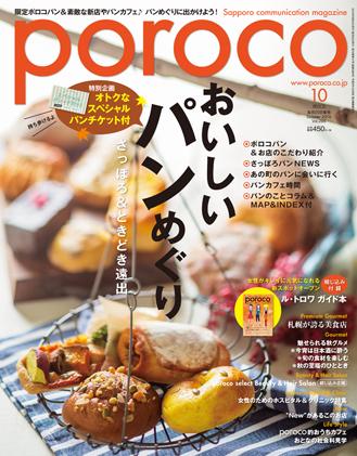 Poroco_cover1510