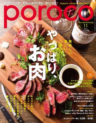 Poroco_cover1511