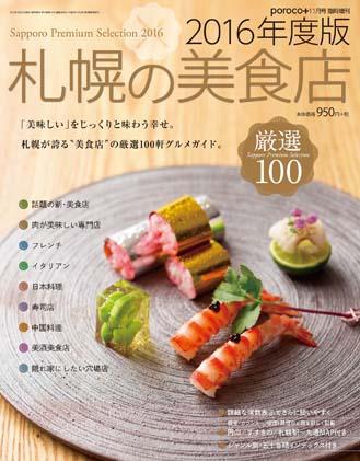 Bishoku_cover2016