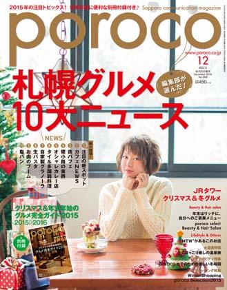 Poroco_cover1512