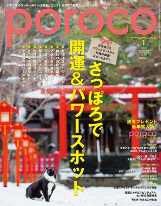 Poroco_cover1601