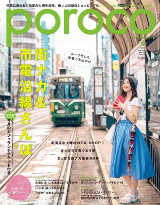 Poroco_cover1606