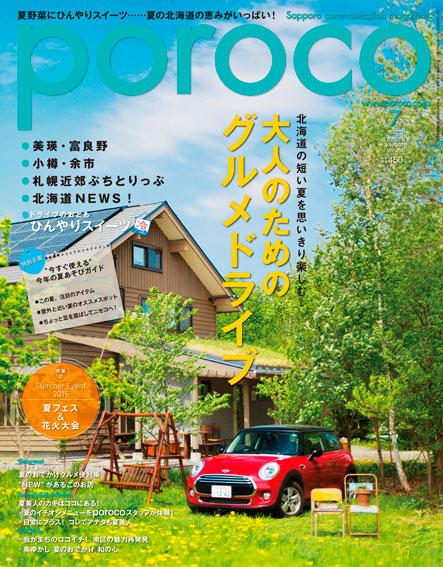 Poroco_cover1607_2