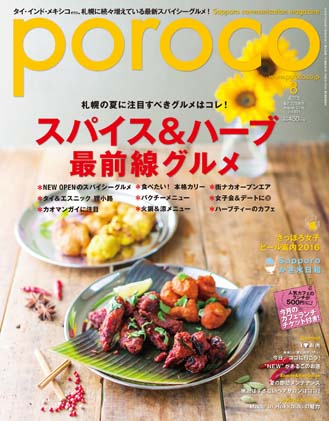 Poroco_cover1608web