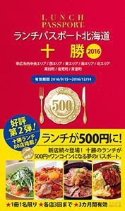 Lunpass_tokachi2016coverweb