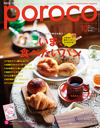 Poroco_cover1610web
