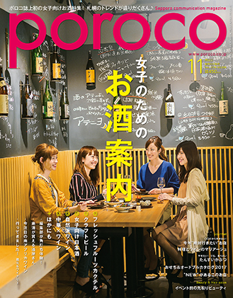 Poroco_cover1611web