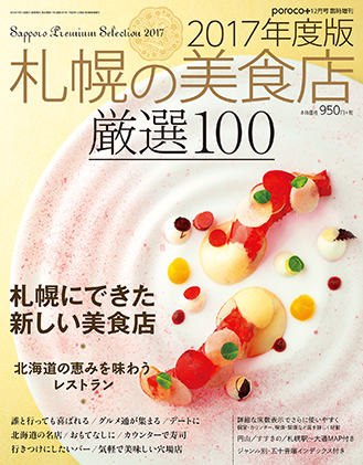Bishoku_cover2017web